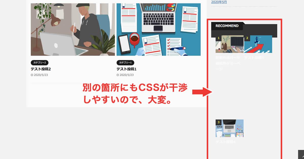 追加CSSでコードを書き、見た目を整える2