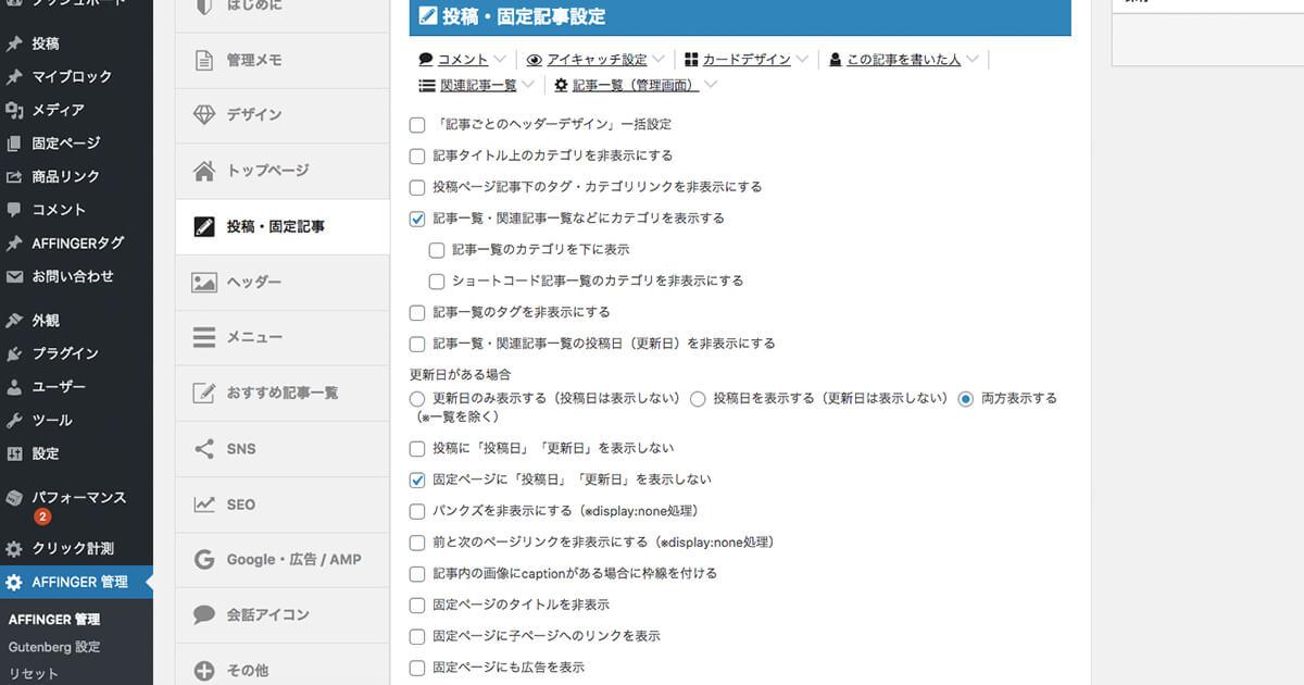 アフィンガー6の設定画面