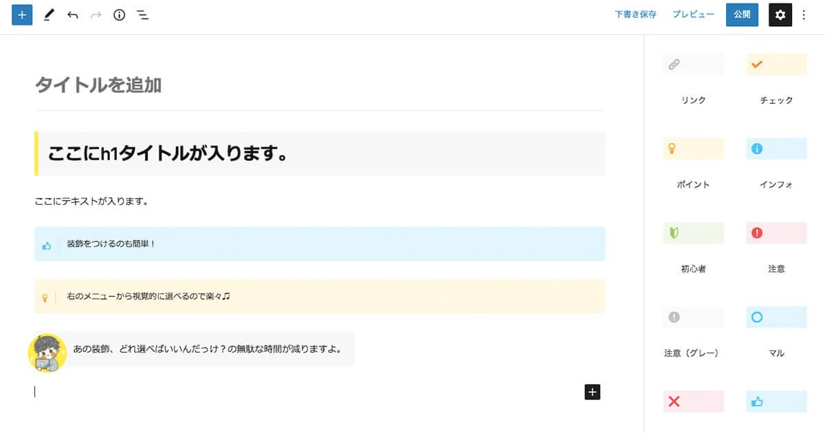 アフィンガー6のブロックエディタ画面
