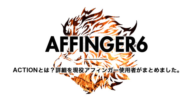 ACTION(AFFINGER 6)とは?詳細を現役アフィンガー使用者がまとめました。