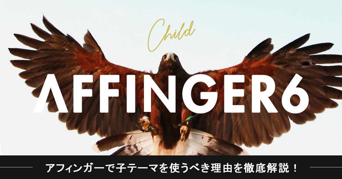 AFFINGER6(アフィンガー6)で子テーマを使うべき理由を徹底解説!