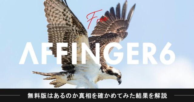 AFFINGER6(アフィンガー6)の無料版はある?真相を確かめてみた。