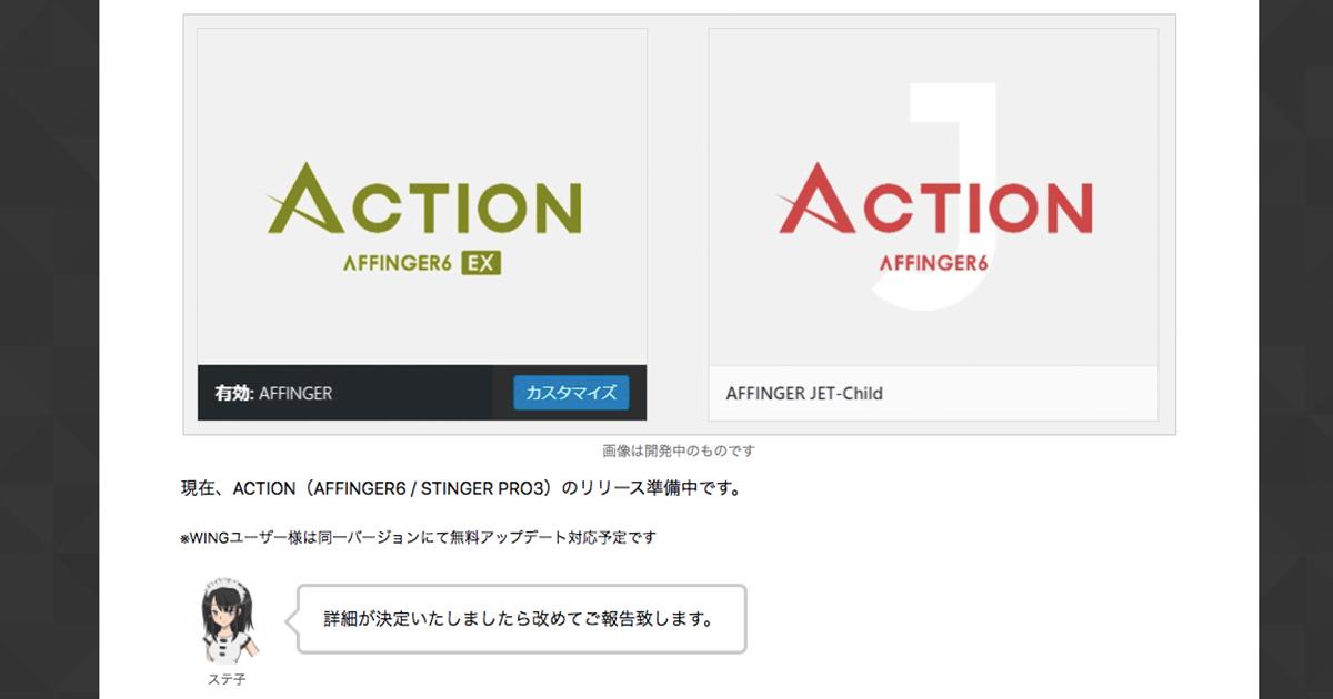 アフィンガー公式サイトスクリーンショット