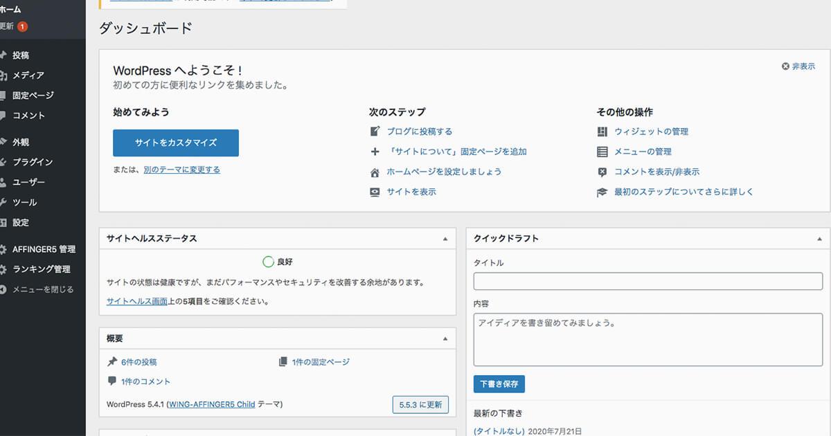 【AFFINGER5】お問い合わせフォームを超簡単に設置する方法2