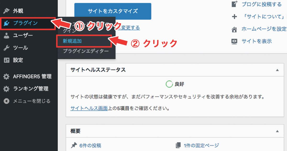 【AFFINGER5】お問い合わせフォームを超簡単に設置する方法3