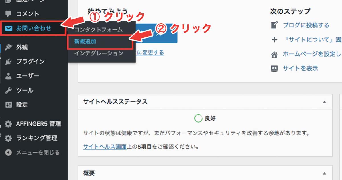 【AFFINGER5】お問い合わせフォームを超簡単に設置する方法5