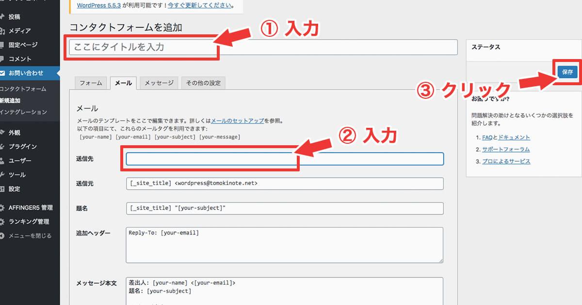 【AFFINGER5】お問い合わせフォームを超簡単に設置する方法6
