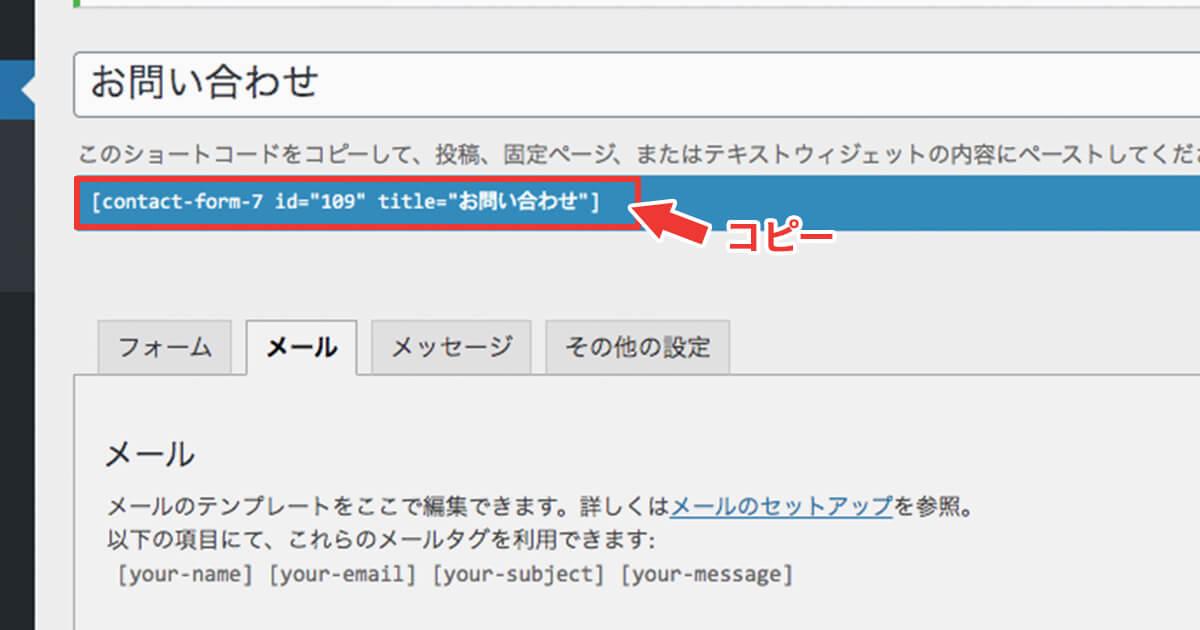 【AFFINGER5】お問い合わせフォームを超簡単に設置する方法7