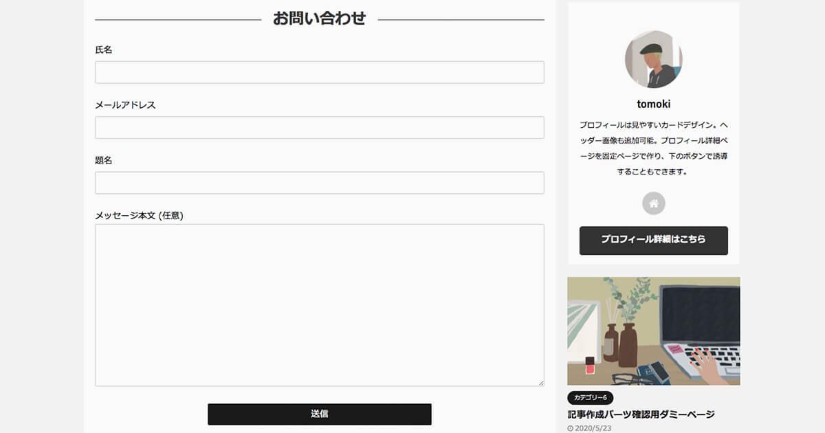 【AFFINGER5】お問い合わせフォームを超簡単に設置する方法10