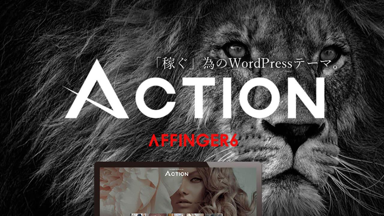 AFFINGER6の公式サイトへアクセスする