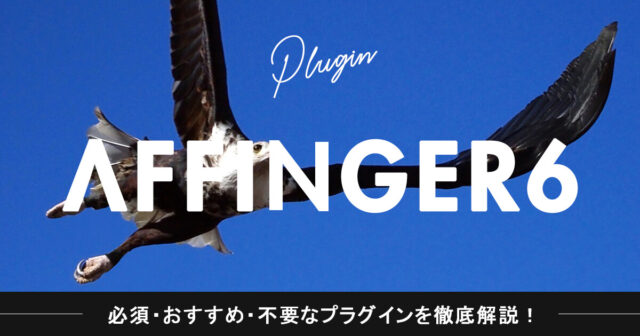 【決定版】アフィンガー6で必須・おすすめ・不要なプラグインを徹底解説!