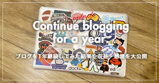 初心者がブログを1年継続してみた結果や収益・感想を大公開!意外に稼げます。