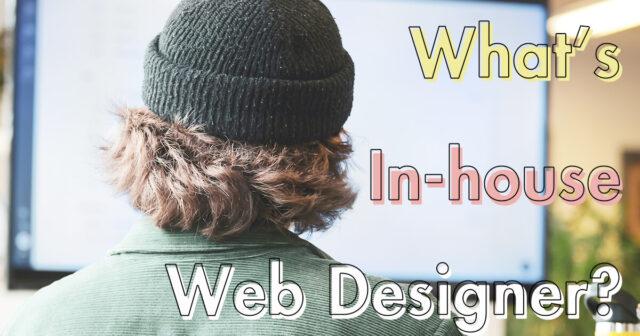 社内Webデザイナーのメリット・デメリットは?インハウスで3年働いた経験をもとに解説!