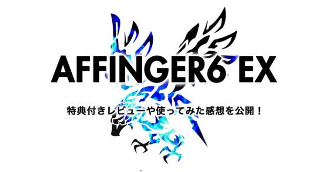 AFFINGER6のEX版ってどんな感じ? 特典付きレビューや使ってみた感想を公開!