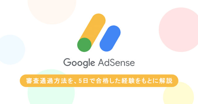 Googleアドセンスの審査通過方法を、5日で合格した経験をもとに解説