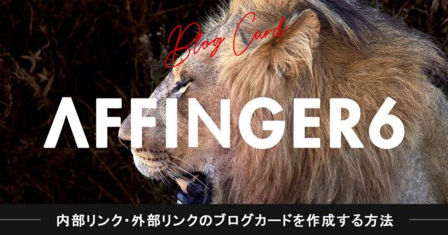 AFFINGER6でブログカードを作る方法【内部リンク・外部リンクどちらもできます】