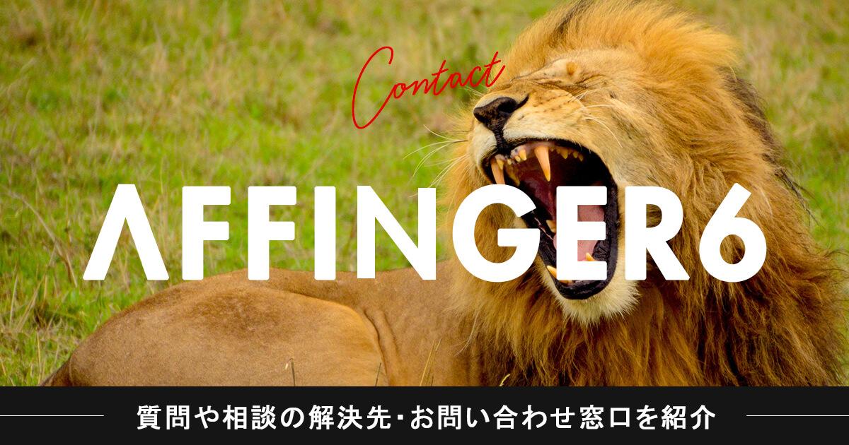 アフィンガー6(AFFINGR6)のお問い合わせ窓口はある?質問や相談の解決先を紹介