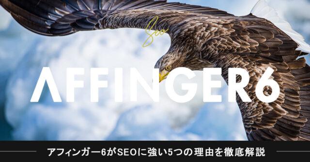 アフィンガー6がSEOに強い5つの理由【複数の検索順位上位をとった経験をもとに解説】