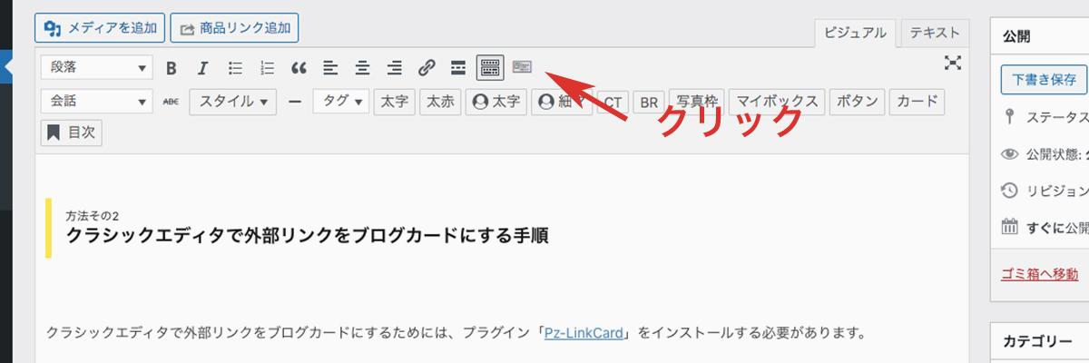 クラシックエディタで外部リンクをブログカード化する方法