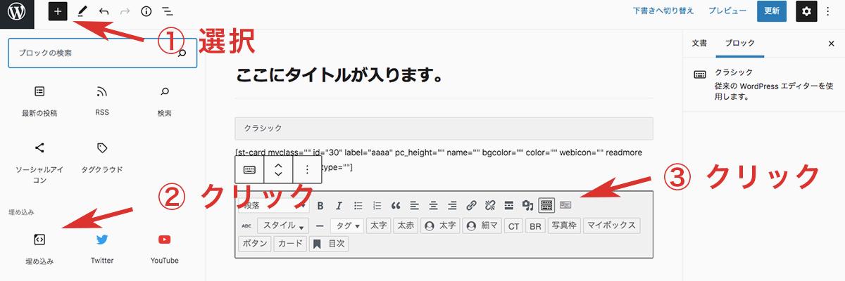 ブロックエディタで外部リンクをブログカードで表示する方法